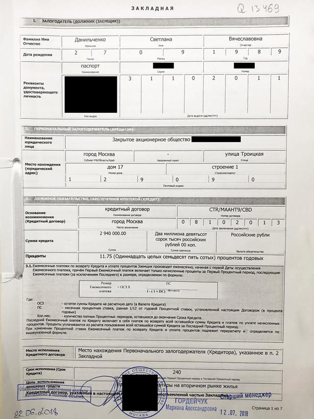 Порядок снятия обременения с квартиры: способы и необходимые документы
