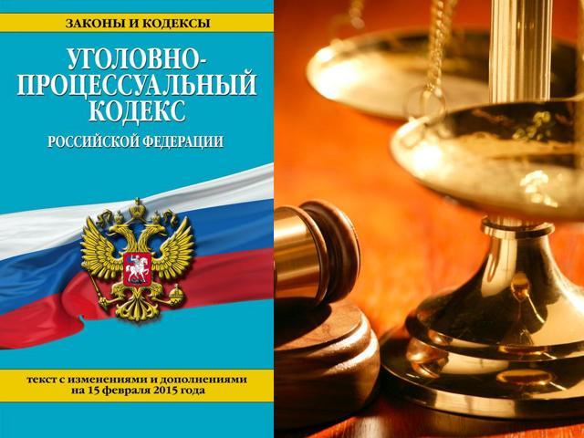 Дознание в сокращенной форме - особенности производства по Гл. 32.1 УПК РФ
