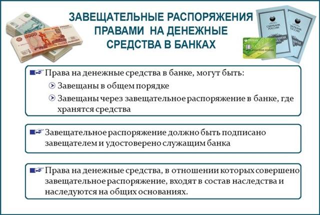 Завещательные распоряжения правами на денежные средства в банке - ст 1128 ГК РФ: условия и порядок совершения