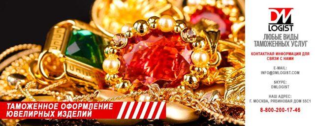 Таможенное оформление ювелирных изделий: форма декларации таможни, правила вывоза и ввоза драгоценностей в Россию