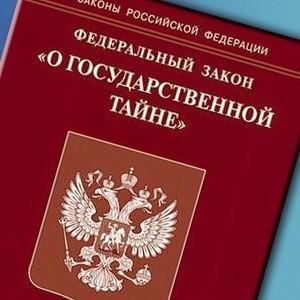 Разглашение государственной тайны ст 283 УК РФ: кратко содержание и ответственность