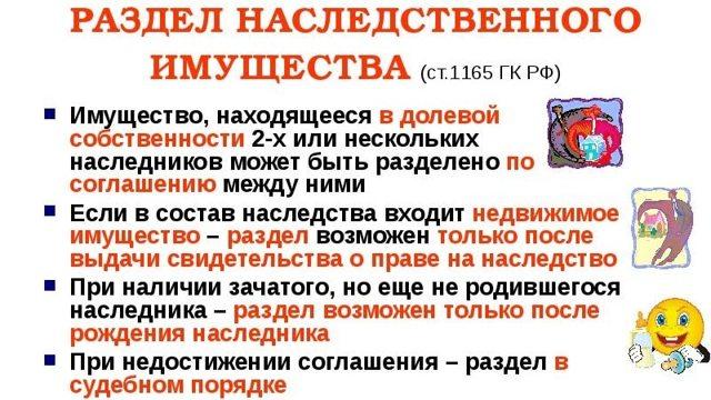 Преимущественное право на неделимую вещь при разделе наследства по ст 1168 ГК РФ