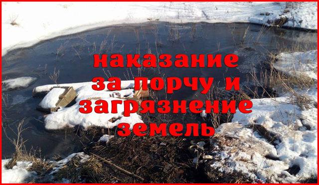 Ст 254 УК РФ - Порча земли: виды, состав преступления, квалификация и ответственность