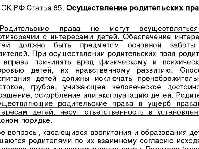 Ст 54 СК РФ - Право ребенка жить и воспитываться в семье: особенности комментариев и охрана
