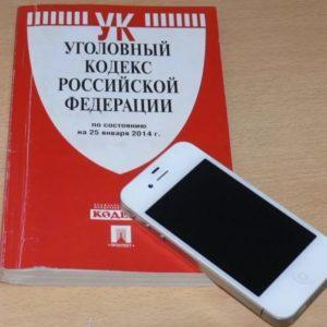 Украли телефон: что делать и какую ответственность несут нарушители