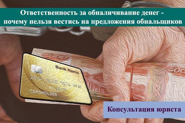 Обналичивание денежных средств статьи УК РФ 198 и 199: особенности и ответственность