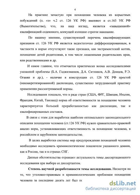 Похищение человека: состав преступления по статье 126 УК РФ и ответственность