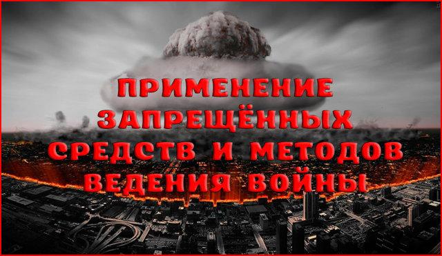 Статья 356 УК РФ - Применение запрещенных средств и методов ведения войны: состав преступления, квалификация и меры ответственности