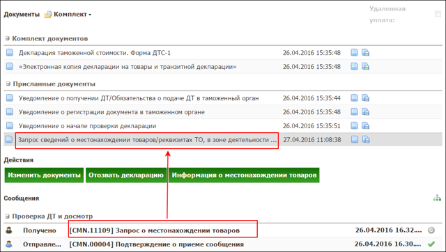 Удаленный выпуск товаров: прохождение процедуры декларирования, подача таможенной декларации онлайн