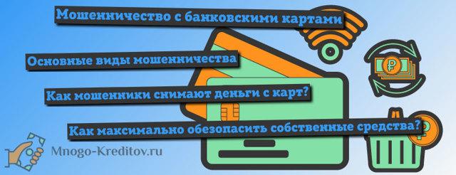 Мошенничество с банковскими картами: схемы махинаций и ответственность