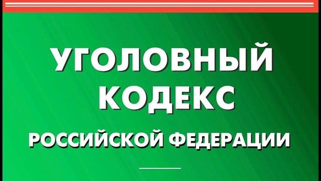 Ст 187 УК РФ - Неправомерный оборот средств платежей