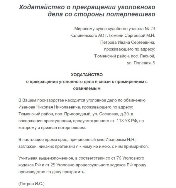 Примирение сторон в уголовном процессе - статья 25 УК РФ