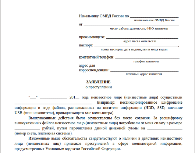 Заявление в полицию о порче имущества: образец написания