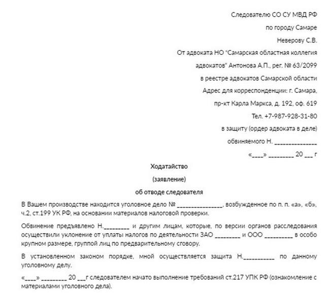 Отвод следователей от дела по статье 67 УПК РФ: основания, особенности подачи и сроки рассмотрения ходатайства
