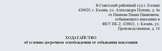 Ходатайство на УДО: образец документа и порядок оформления