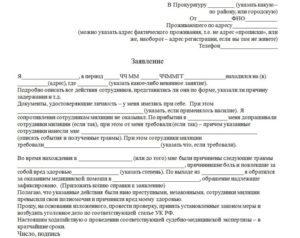 Заявление в полицию о побоях: образец, структура и достаточные условия для подачи