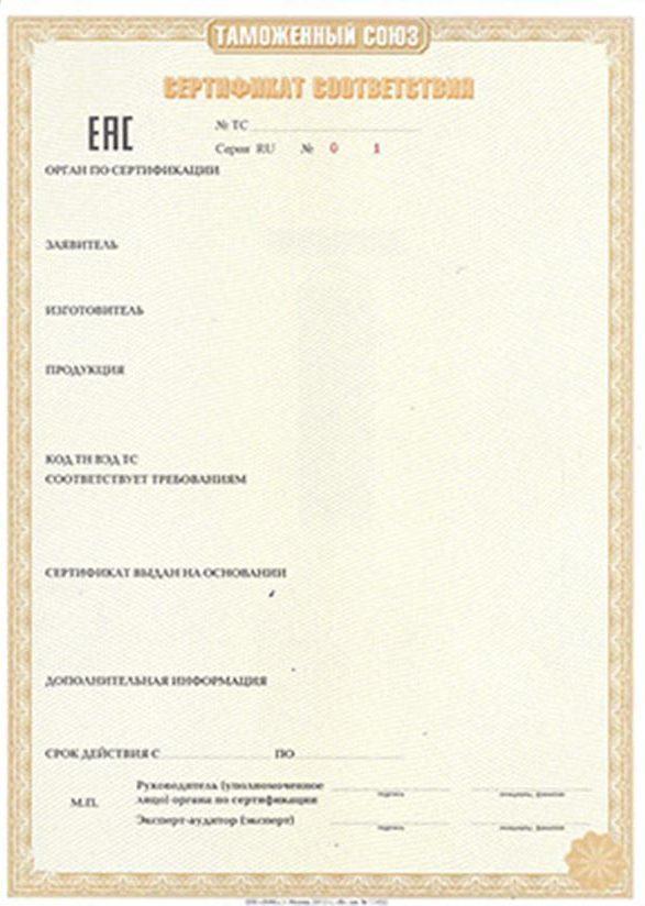 Сертификат таможенного союза: что это такое, как его получить, правила прохождения сертификации для таможни