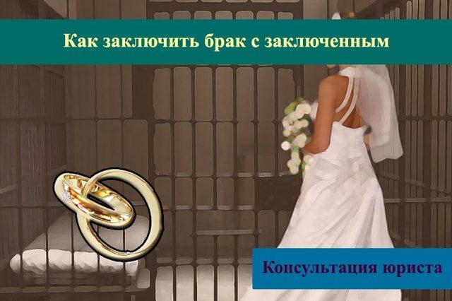 Как заключить брак с заключенным: какие нужны документы, порядок регистрации и последствия