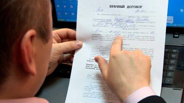 Можно ли оспорить брачный договор, какие нужны основания и каков порядок процедуры